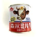 【常温発送】森永ミルク 397g コンデンスミルク 加糖れん乳