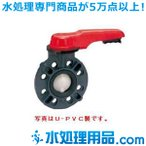 旭有機材工業 バタフライバルブ57型 PVDF製 レバー式 40A V57LVFVW040
