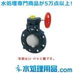 旭有機材工業 バタフライバルブ57型 U-PVC製 サイドギヤ式 シート:EPDM 100A V57SGUEW100