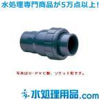 旭有機材工業 ボールチェックバルブ U-PVC製 ソケット形 50A VBCZZUESJ050