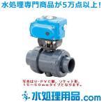 旭有機材工業 ボールバルブ21型 フランジ形 電動式T型 U-PVC製 Oリング材質:FKM 15A A21TUVF0150C