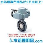 旭有機材工業 バタフライバルブ57型 電動式S型 U-PVC製 シート材質:EPDM 200A A57SUEW200
