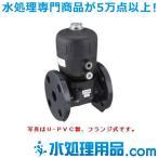 エスロン B型エア式ダイヤフラムバルブ フランジ式 逆作動 PVC製 20A BADV-FVGP20