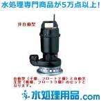 ツルミポンプ 水中渦巻きポンプ ベンド仕様 自動交互連動形セット SFW型 40SFW2.25セット