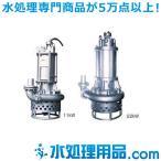ツルミポンプ 水中サンドポンプ GPT型 GPT-100B