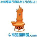 桜川ポンプ 水中強力サンドポンプ NHS-8100JC
