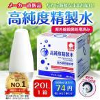 高純度精製水 20L  コック付き 1箱 TSP-03