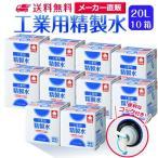 工業用精製水 20L  コック付き 10箱まとめ買い TSP-01