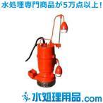 エレポン 小型汚水水中ポンプ(自動運転型) ADII形 50Hz ADII-200S