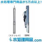 エバラポンプ BHS8A型  深井戸水中モータポンプ(イドボーイ)  50Hz  100BHS5515B