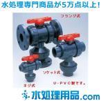 旭有機材工業 三方ボールバルブ23型 U-PVC製 フランジ形 15A V23LVUEF0151