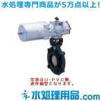 旭有機材工業 バタフライバルブ57型 エア式TA型(逆作動) PVDF製 シート材質:EPDM 50A A57KGFEW0502