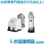 川本ポンプ 水中ポンプ付き自動運転ユニット ポンパー USFE形 KUR2形ポンプセット USFE32S1.5