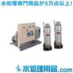 川本ポンプ 水中ポンプ付き自動運転ユニット ポンパー KUF形 KUR形ポンプセット  交互運転型 KUF50A5.5