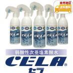 弱酸性次亜塩素酸水CELA 300ml入りスプレーボトル5本セット