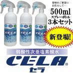 弱酸性次亜塩素酸水CELA 500ml入りスプレーボトル3本セット