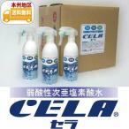 弱酸性次亜塩素酸水CELAキュービテナー20L + 300ml入りスプレーボトル3本セット