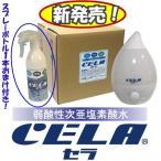 弱酸性次亜塩素酸水CELAキュービテナー20L・CELA用2way超音波加湿器(WHITE)セット + 300ml入りスプレーボトル1本おまけ付き