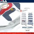 【2016年/秋冬新作】ラップタオル・巻きタオル/吸水FILA(フィラ)306-209