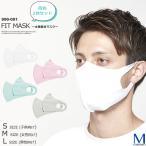 FIT MASK (フィットマスク)水着素材マスク 2枚組 大人サイズ 小さいサイズ マウスカバー 水着ストレッチ素材 フェイスカバー 990-001