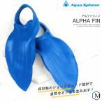 【水泳練習用具】アルファプロフィン Aqua Sphere(アクアスフィア) MP エムピー マイケルフェルプス 足ヒレ ALPHA-PRO