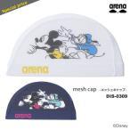 メッシュキャップ /スイムキャップ/子供用/大人用/キャラクター/アリーナ Disney(ディズニー) DIS-0309