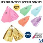 (水泳練習用具)ハイドロテック2フィン SOLTEC(ソルテック)  ソフト/ハード HYDRO TECH2FIN