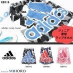 ショッピングラップタオル ラップタオル・巻きタオル/吸水 62cm <adidas(アディダス)> KBX18 【特別価格につき交換返品不可】