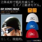 シリコンキャップ /スイムキャップ/競泳/シンプル/無地/GX・SONIC