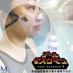 水泳指導者向け耐水透明マスク プールマスク プールマスクマン2 Rockin'Pool POOLMASKMAN