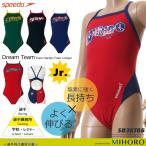 ジュニア 女子 競泳練習用水着 スピード SD36T66 【特別価格につき交換返品不可】