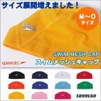 メッシュキャップ /スイムキャップ/子供用/大人用/無地/シンプル/カラー  SD99C60