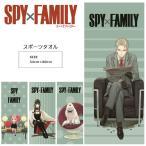 SPY×FAMILY スパイファミリー スポーツタオル 34cm×80cm キッズ アニメ キャラクターフェイスタオル ロイド アーニャ ヨル ボンド