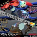 【上級〜超上級】 レース用/大会/選手/水泳/プール/大人/日本製