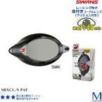 FINA承認モデル クッションあり 度付きレンズ(片目) 競泳用 スイムゴーグル SWANS(スワンズ)  SRXCL-N PAF