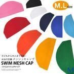 【全品対象クーポン配布中】スイミングキャップ 水泳 メッシュキャップ(スイムキャップ/水泳帽/子供/大人) 全10色