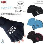 (在庫限り)アクアミット 水泳 グローブ 保温 クロロプレーン素材 watermove (ウォータームーブ) WAM-311