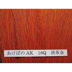 淡茶金(あけぼの水引)1セット:20筋