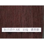 濃茶銀(大特価:あけぼの水引)1セット:20筋