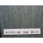 銀二号(大特価:あけぼの水引)1セット:20筋