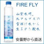 安曇野の清冽な天然水 Fire Fly 450ml×24本 北アルプスの伏流水