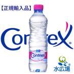 水 硬水 ダイエット水 正規コントレックス 500mLx24本  正規輸入品 送料無料