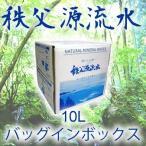 水 天然水 10L 秩父石灰岩が磨いた健康天然水 秩父源流水 10Lパックインボックスx2箱 名水専門商社がお届けします