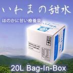 水 軟水 20L いわまの甜水 20Lパックインボックス メーカー直送によるお届け