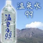 温泉水99 2Lx6本アルカリ還元水軟水