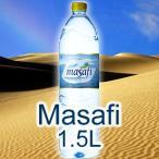 マサフィー/Masafi1.5Lx12本入【正規輸入品】