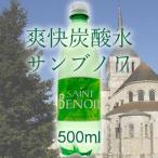サンブノア Saint BENOIT  1250ml 6本