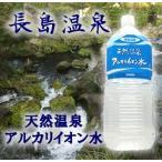 長島温泉天然温泉 アルカリイオン水 ペット 2L