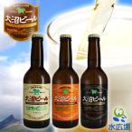 大沼ビール3種セット 330ml×6本 インディア・ペールエール、ケルシュ、アルト 各2本 地ビール 産地直送 アルカリ天然水を贅沢に使用