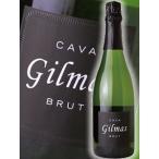 人気のCAVA銘柄 Gilmas Brut